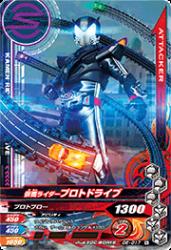 D6-017 N 仮面ライダープロトドライブ