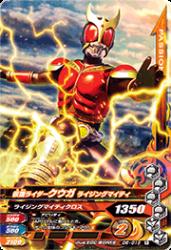 D6-019 R 仮面ライダークウガ ライジングマイティ