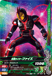 D6-022 N 仮面ライダーファイズ