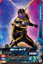 D6-023 R 仮面ライダーカイザ