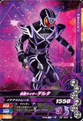 D6-025 R 仮面ライダーデルタ