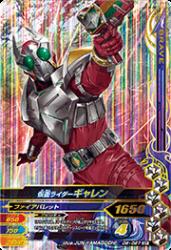D6-027 SR 仮面ライダーギャレン