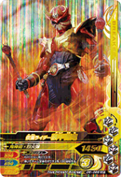 D6-028 SR 仮面ライダー装甲響鬼