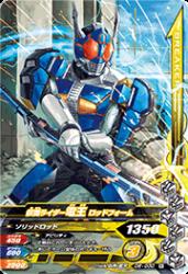 D6-030 N 仮面ライダー電王 ロッドフォーム