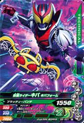 D6-031 R 仮面ライダーキバ キバフォーム