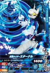 D6-038 R 仮面ライダーエターナル
