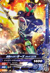 D6-039 R 仮面ライダーオーズ タトバコンボ