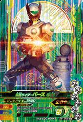D6-040 LR 仮面ライダーバース(伊達)