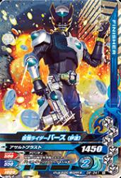 D6-041 N 仮面ライダーバース(伊達)