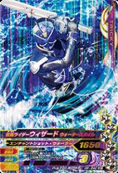 D6-042 SR 仮面ライダーウィザード ウォータースタイル