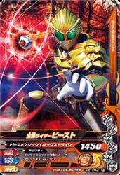 D6-043 N 仮面ライダービースト