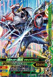 D6-044 SR 仮面ライダー鎧武 ドライブアームズ