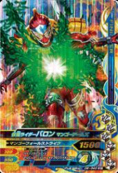 D6-045 SR 仮面ライダーバロン マンゴーアームズ