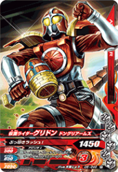 D6-046 R 仮面ライダーグリドン ドングリアームズ