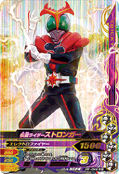 D6-049 SR 仮面ライダーストロンガー