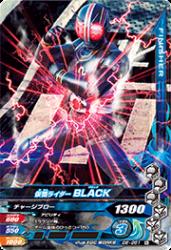 D6-051 N 仮面ライダーBLACK