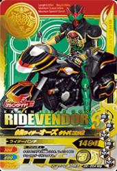 D6-054 CP 仮面ライダーオーズ タトバコンボ