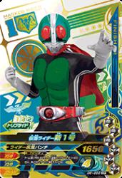 D6-055 CP 仮面ライダー新1号