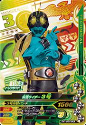 D6-056 CP 仮面ライダー3号