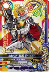 D6-058 CP 仮面ライダー鎧武 極アームズ