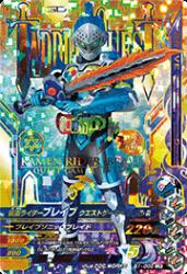 G1-005 LR 仮面ライダーブレイブ クエストゲーマーレベル2