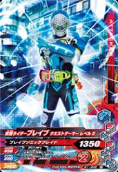 G1-006 N 仮面ライダーブレイブ クエストゲーマーレベル2