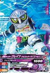 G1-007 N 仮面ライダーブレイブ クエストゲーマーレベル1