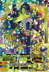G1-008 LR 仮面ライダースナイプ シューティングゲーマーレベル2