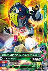 G1-010 N 仮面ライダースナイプ シューティングゲーマーレベル1