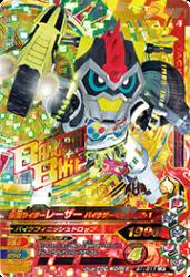 G1-011 LR 仮面ライダーレーザー バイクゲーマーレベル1