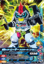 G1-012 N 仮面ライダーレーザー バイクゲーマーレベル1