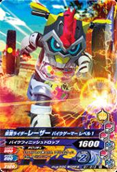 G1-013 N 仮面ライダーレーザー バイクゲーマーレベル1