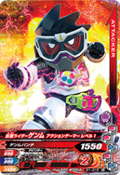 G1-015 N 仮面ライダーゲンム アクションゲーマーレベル1
