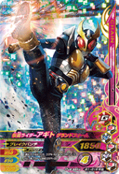 G1-018 SR 仮面ライダーアギト グランドフォーム