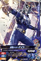 G1-020 R 仮面ライダーナイト