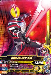 G1-021 R 仮面ライダーファイズ