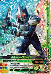 G1-022 SR 仮面ライダーブレイド