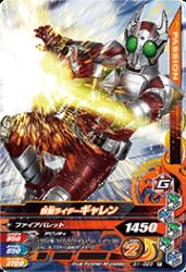 G1-023 R 仮面ライダーギャレン