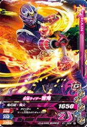 G1-024 N 仮面ライダー響鬼