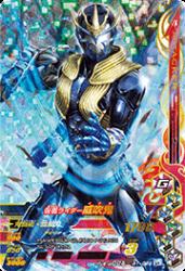 G1-025 SR 仮面ライダー威吹鬼