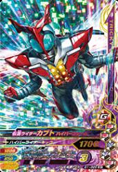 G1-026 SR 仮面ライダーカブト ハイパーフォーム