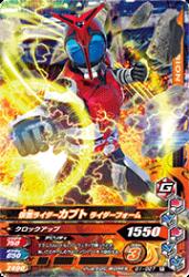 G1-027 R 仮面ライダーカブト ライダーフォーム