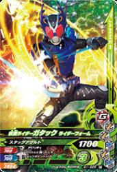 G1-028 R 仮面ライダーガタック ライダーフォーム