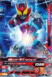 G1-030 N 仮面ライダーキバ キバフォーム
