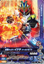 G1-031 R 仮面ライダーイクサバーストモード
