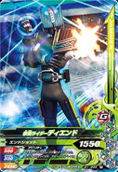 G1-033 R 仮面ライダーディエンド