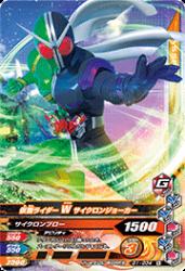 G1-034 N 仮面ライダーW サイクロンジョーカー