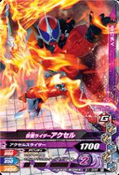 G1-035 R 仮面ライダーアクセル