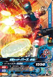 G1-037 R 仮面ライダーバース(伊達)