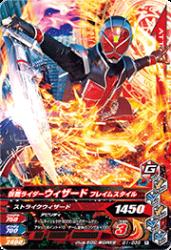 G1-039 R 仮面ライダーウィザード フレイムスタイル